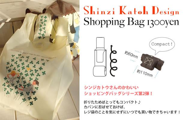 Shinzi Katoh Design ショッピングバッグシリーズ2