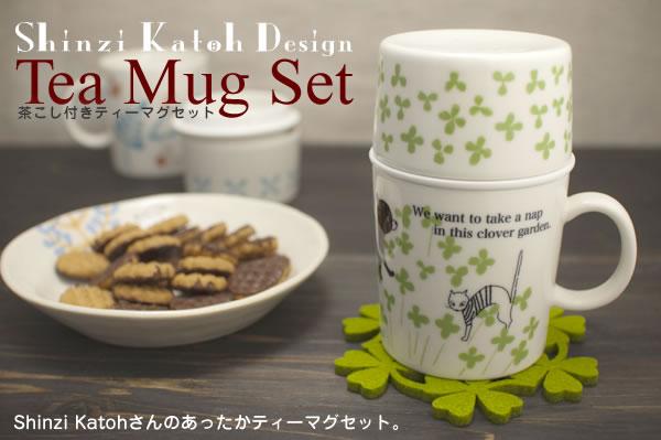 Shinzi Katoh Design 茶こし付きティーマグカップ