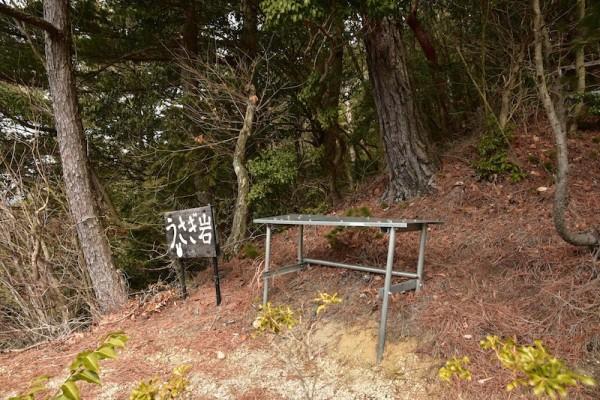 うさぎ岩のベンチ