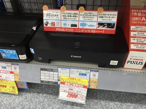 Canon iP2700 @ヤマダ電機 瑞浪店