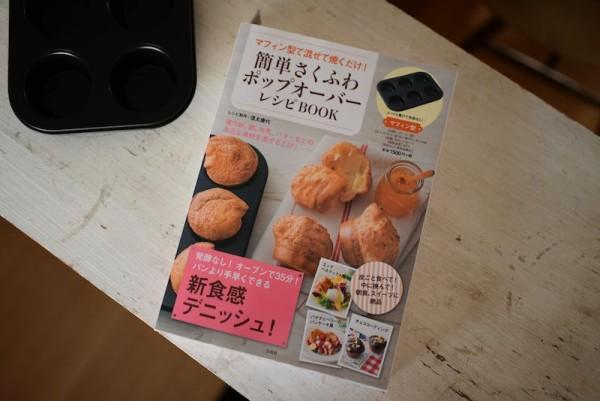 簡単さくふわポップオーバーレシピBOOK(マフィン型付き)