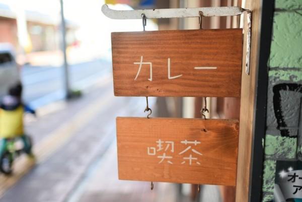 タネヲマクさんの看板