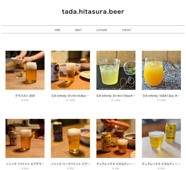 tada_hitasura_beer