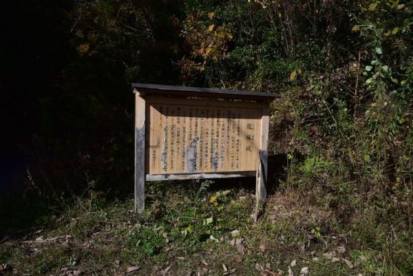 猿啄城の案内看板