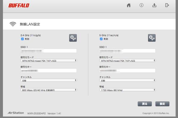 WXR-2533DHP2の設定画面