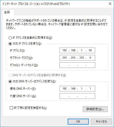 WindowsのIPアドレス設定の例