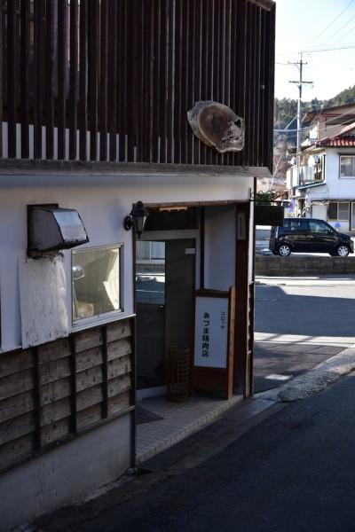 あづま精肉店