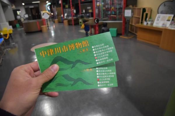 中津川市博物館とある入場券
