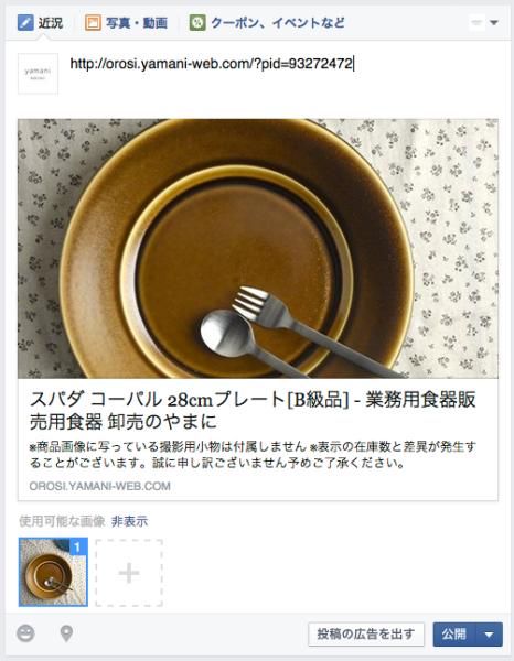 URLサムネイル画像が表示されたFacebookの投稿のとこ