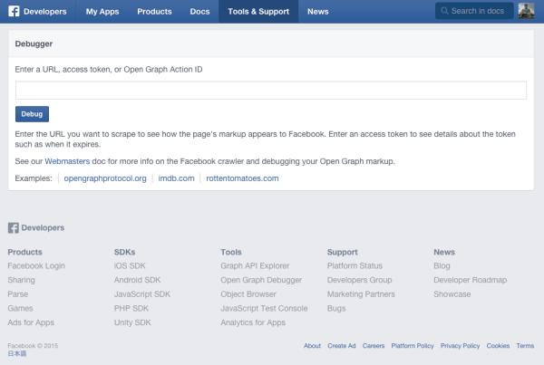Facebook オブジェクトデバッガーの画面