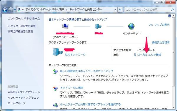 ネットワークと共有センターの画面