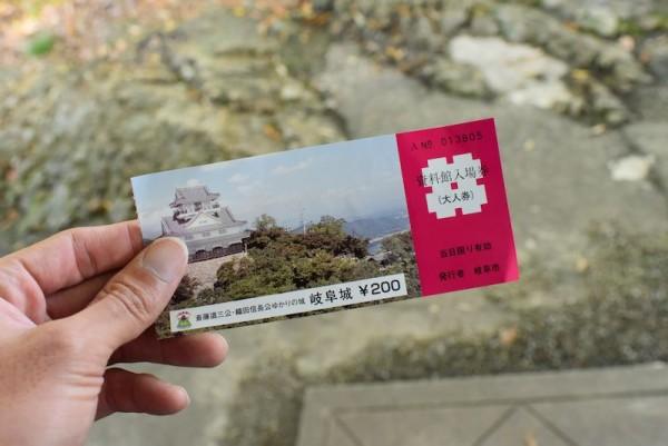 岐阜城の入城券
