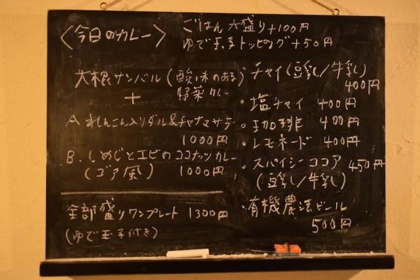 壁の黒板にもメニュー
