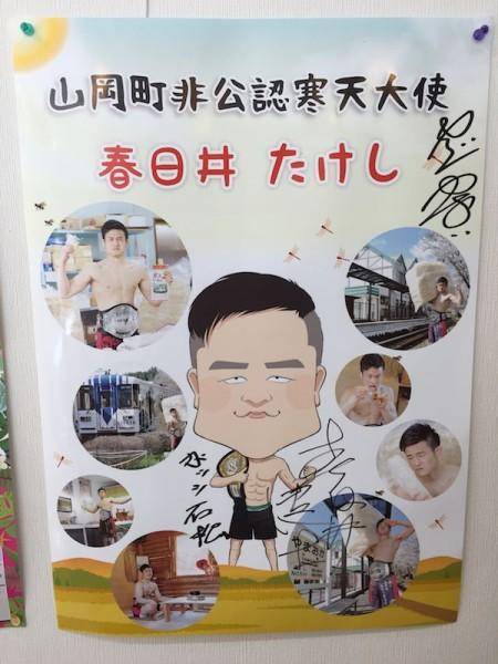 春日井たけしさんのポスター