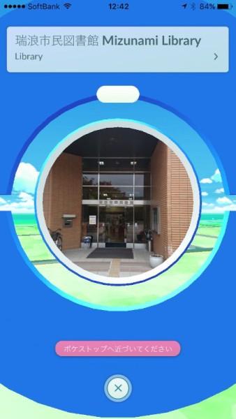 瑞浪市民図書館