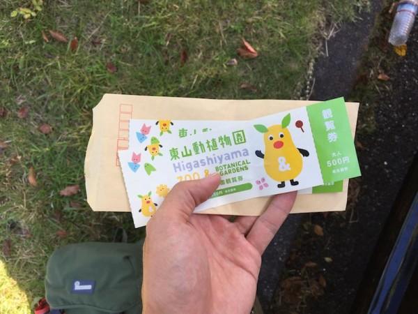 東山動物園の入場券