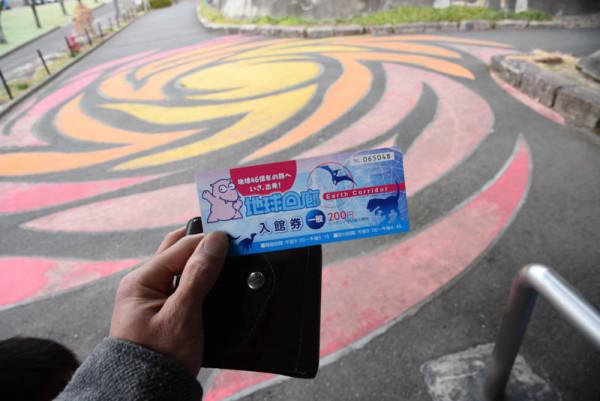 地球回廊の入場チケット