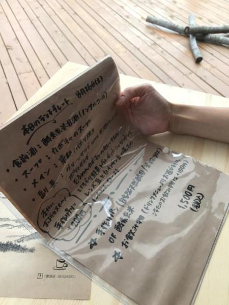清涯荘のメニュー表