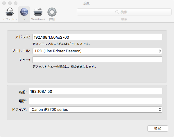 Macのプリンター追加画面