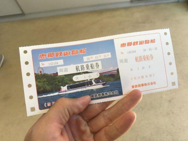 恵那峡遊覧船のチケット
