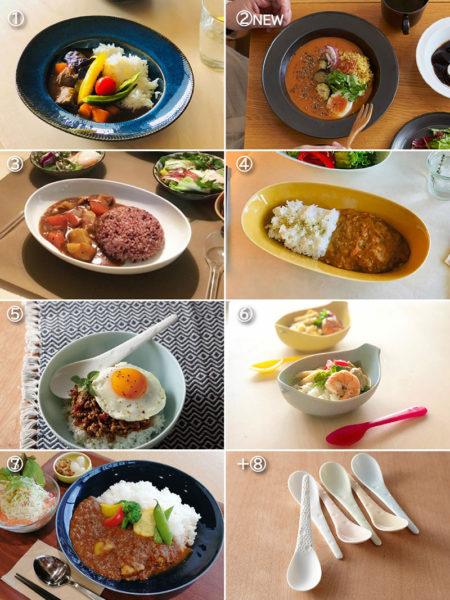 深山 miyama. のおすすめカレー皿特集