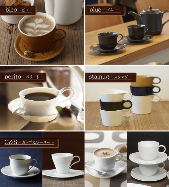 深山 コーヒーカップ、マグカップ特集