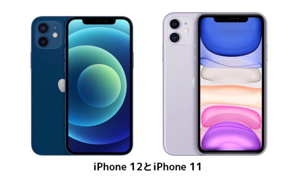 iPhone 12とiPhone 11
